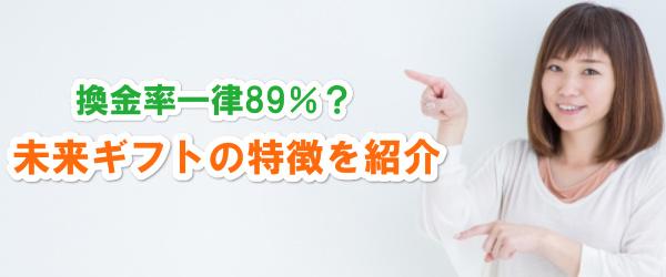換金率一律89%?未来ギフトの特徴を紹介
