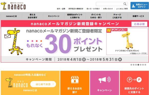 nanacoを換金率90%で即日現金化する超簡単な方法を徹底解説!