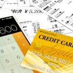 クレジットカード現金化は新規発行したカードだとマジ危険!