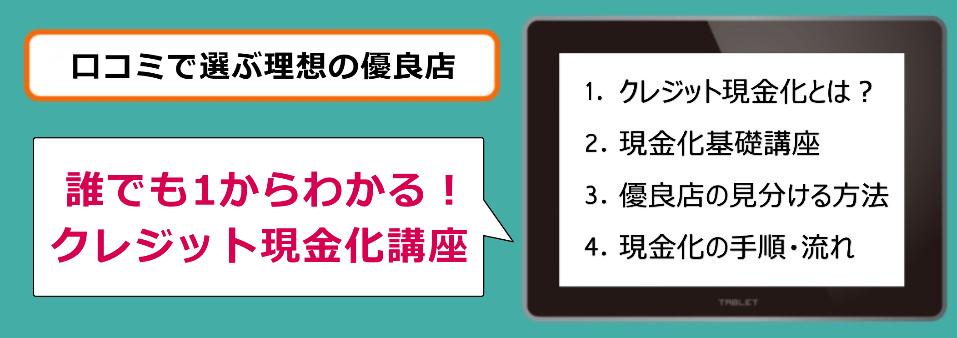 クレジットカード現金化口コミで選んだ理想の優良店【2019年最新版】