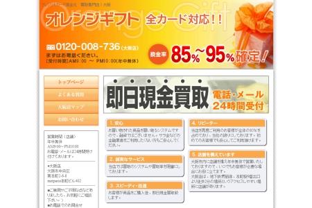 オレンジギフト
