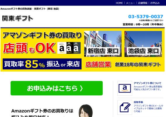 関東チケット