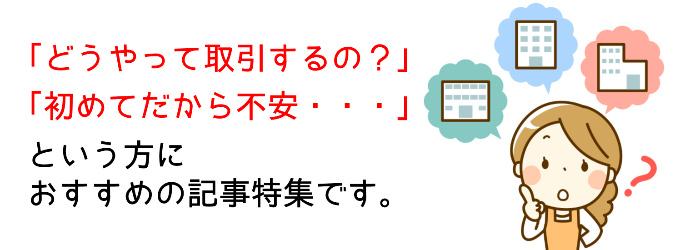 初めてのカード現金化におすすめ記事特集!