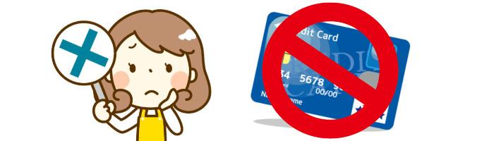 女性がクレジットカード現金化するときの注意点!