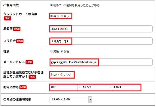 換金堂の申込みフォーム画面