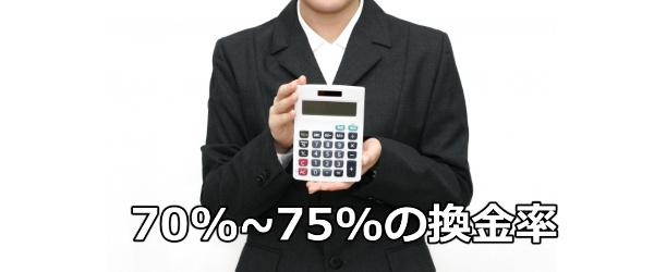 70%~75%の換金率