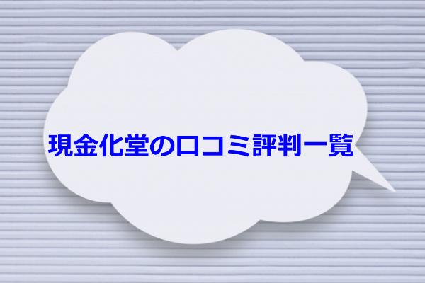 現金化堂の口コミ評判!