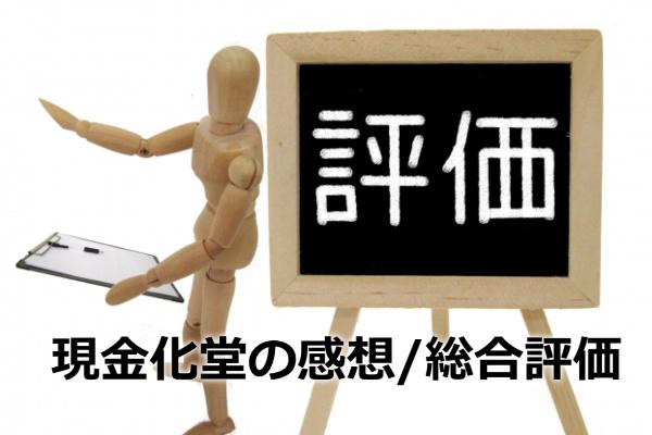 現金化堂の感想/総合評価!
