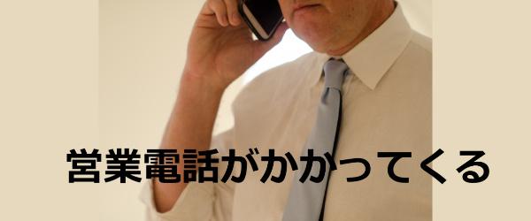 営業電話がかかってくる