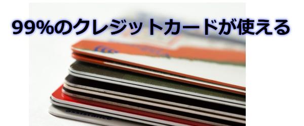 国内発行のクレジットカードの99%が利用可能!