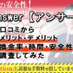 Answer【アンサー】の口コミから人気の理由を調査