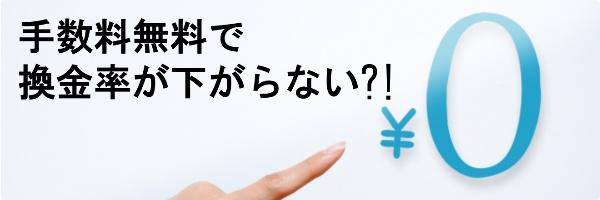 Answer【アンサー】は手数料無料で換金率が下がらない!