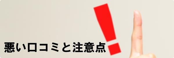 Answer【アンサー】の悪い口コミからわかる注意点
