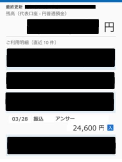 Answer【アンサー】振込まれた換金率