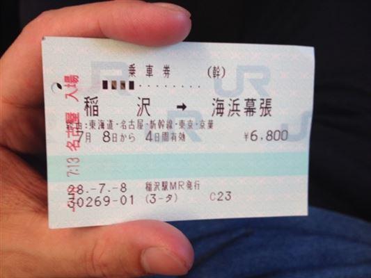 【換金率の高い商品③】新幹線の回数券