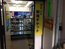 新宿の現金化店舗