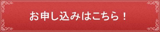 和光クレジットへのお申し込みはこちら