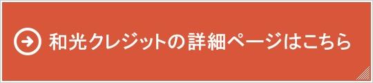 和光クレジットの詳細ページのこちら