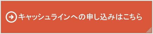 キャッシュラインの公式サイト