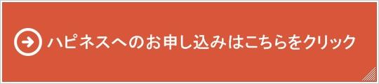 ハピネスの公式サイト