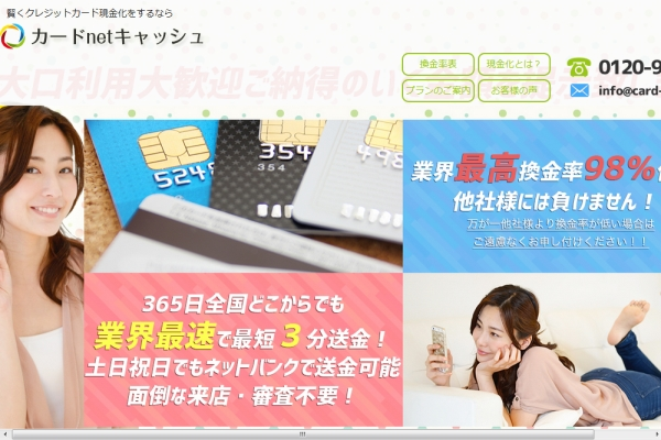 カードnetキャッシュのトップページ