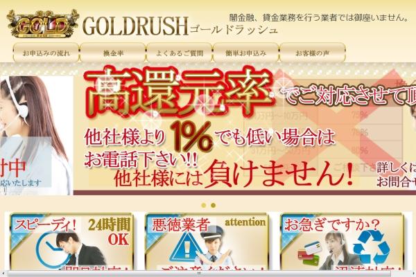 ゴールドラッシュの詳細ページ