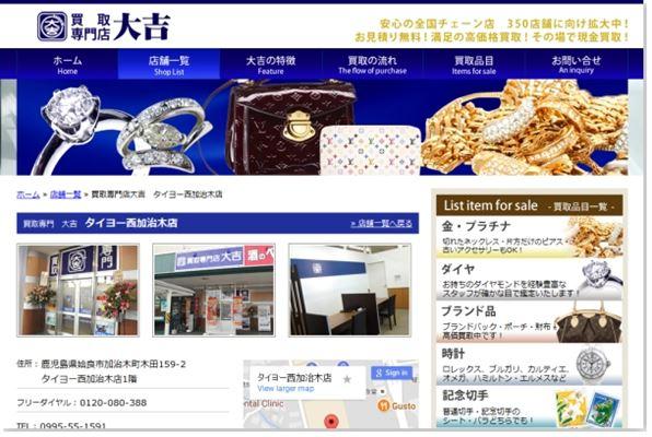 買取専門店 大吉タイヨー西加治木店
